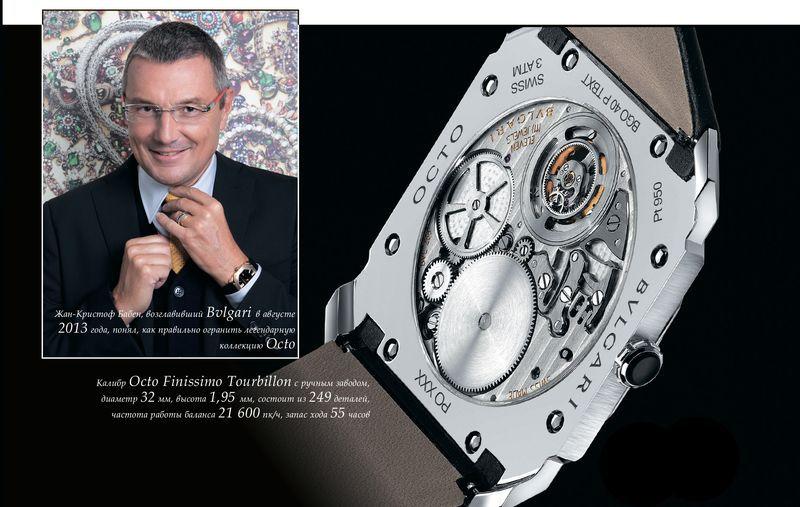 Жан-Кристоф Бабен и часы BULGARi