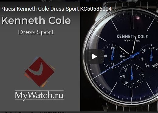 Часы Kenneth Cole Dress Sport KC50586004