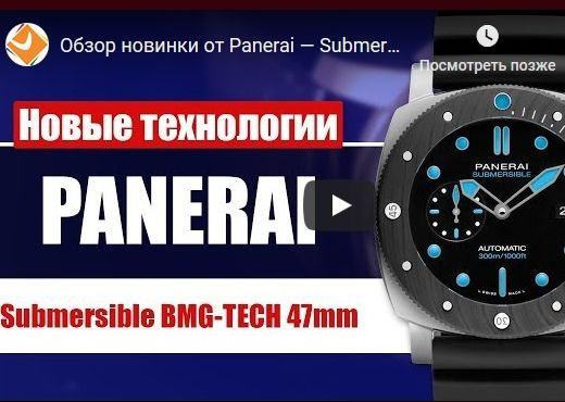 Обзор новинки от Panerai Submersible BMG-TECH 47mm на SIHH-2019